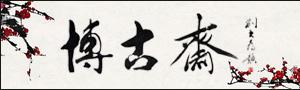 博古斋国廊